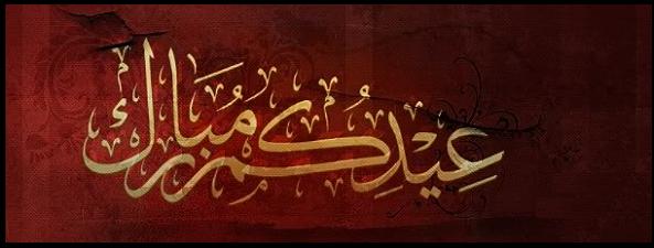 eid-mubarak-primary